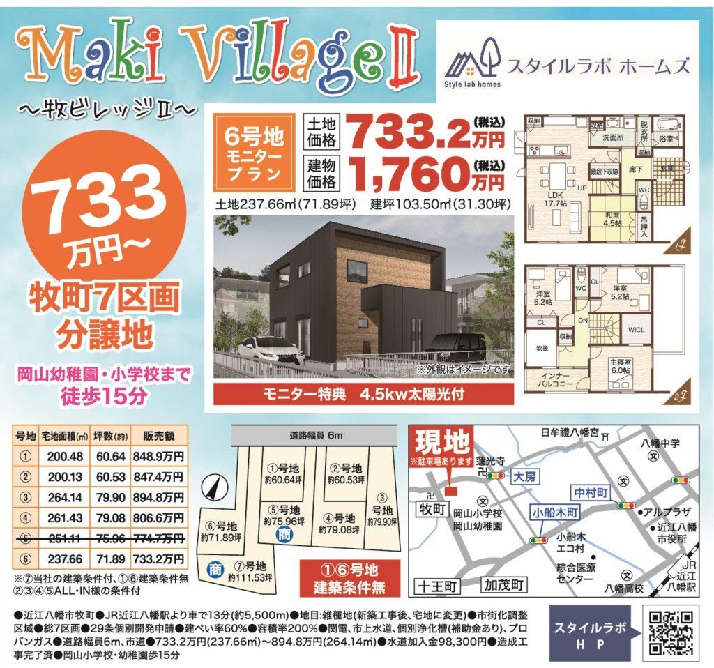 Maki VillageⅡ ~牧ビレッジⅡ~